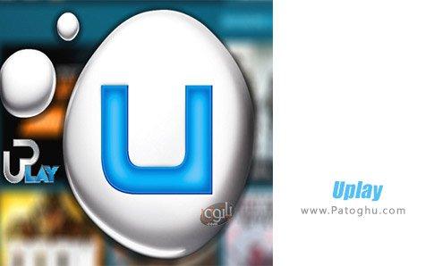 دانلود Uplay برای ویندوز