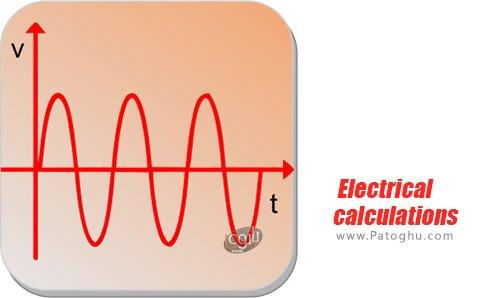 دانلود Electrical calculations برای اندروید