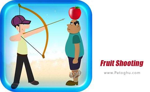 دانلود Fruit Shooting برای اندروید
