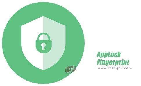 دانلود AppLock - Fingerprint برای اندروید