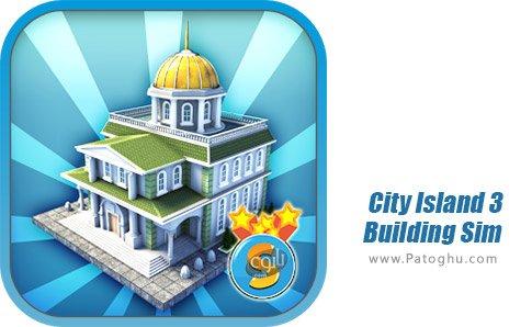 دانلود City Island 3 برای اندروید