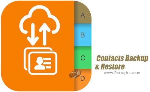 دانلود Contacts Backup & Restore برای اندروید