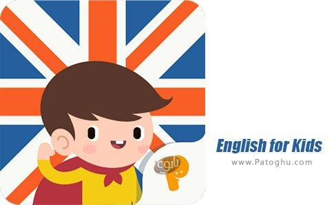 دانلود English for Kids برای اندروید