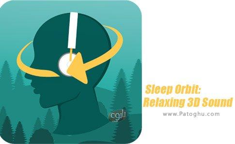 دانلود Sleep Orbit Relaxing 3D Sound برای اندروید