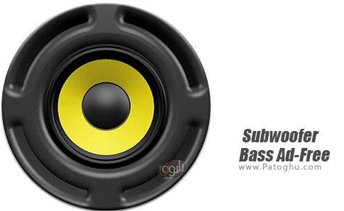 دانلود Subwoofer Bass برای اندروید