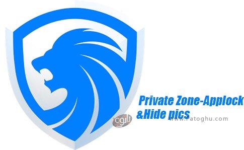دانلود Private Zone-Applock&Hide pics برای اندروید