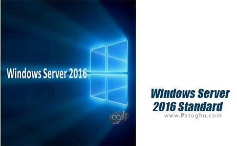 دانلود Windows Server 2016 Standard برای ویندوز