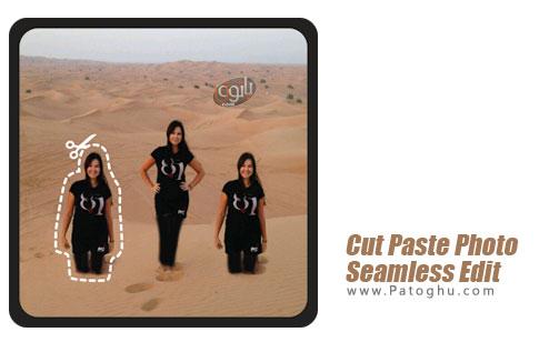 نرم افزار Cut Paste Photo Seamless Edit PRO