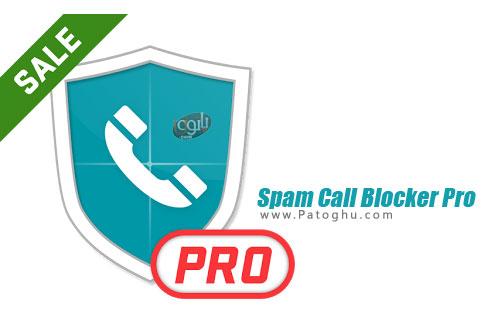 نرم افزار Spam Call Blocker Pro
