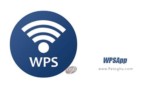 دانلود WPSApp اندروید