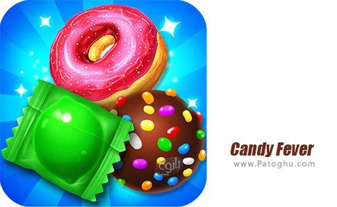 دانلود Candy Fever اندروید