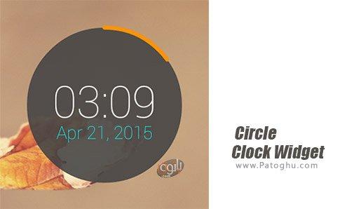 دانلود Circle Clock Widget برای اندروید
