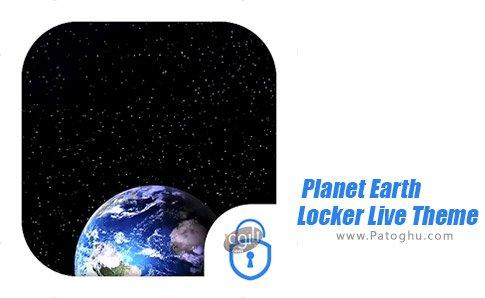 دانلود Planet Earth Locker Live Theme برای اندروید