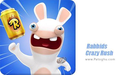 دانلود بازی Rabbids Crazy Rush برای اندروید