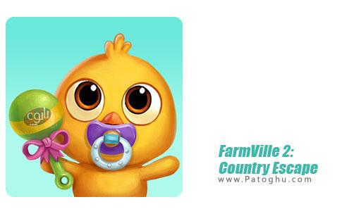 بازی FarmVille 2: Country Escape
