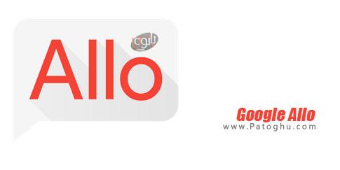 دانلود گوگل الو مسنجر رسمی گوگل برای اندروید Google Allo 8.0.035