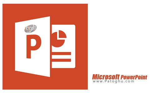 دانلود Microsoft PowerPoint