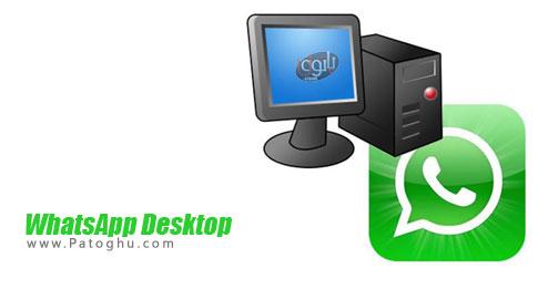 دانلود مسنجر واتس آپ برای کامپیوتر WhatsApp PC 0.2.4240