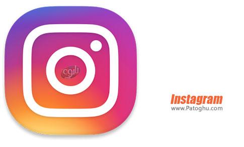 دانلود اینستاگرام اشتراک گذاری تصاویر برای اندروید Instagram 18.0 ...دانلود Instagram