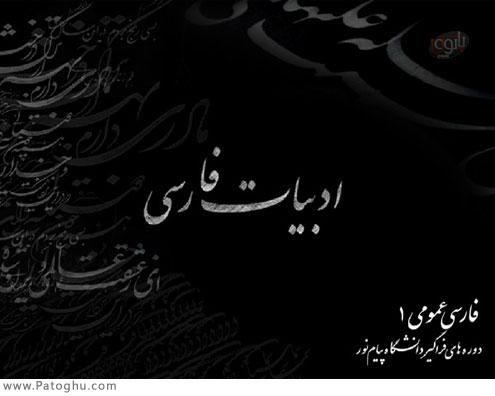 نرم افزار فارسی عمومی پیام نور
