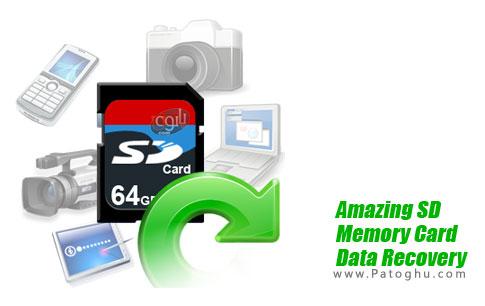 بازیابی اطلاعات اس دی کارت Amazing SD Memory Card Data Recovery 5.8.8.8