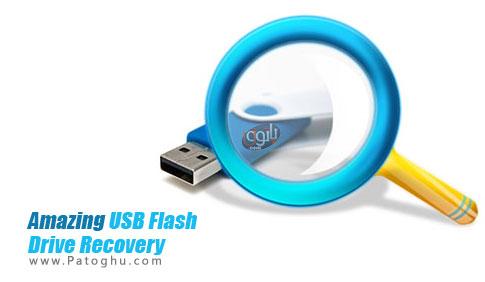 دانلود Amazing USB Flash Drive Recovery Wizard