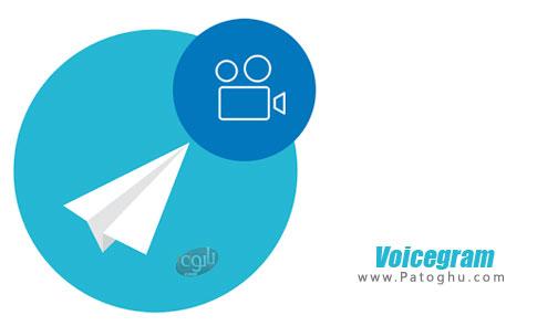 دانلود Voicegram