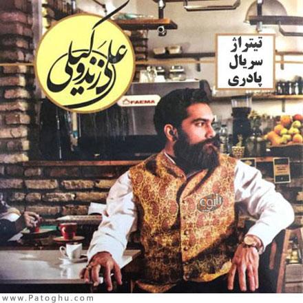 دانلود تیتراژ سریال پادری از علی زند وکیلی