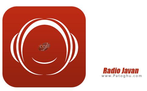 دانلود نسخه جدید رادیو جوان برای اندروید