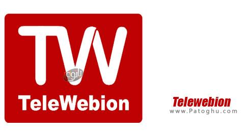 دانلود Telewebion