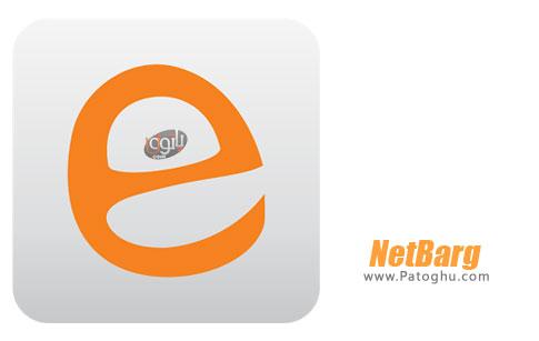 NetBarg نت برگ