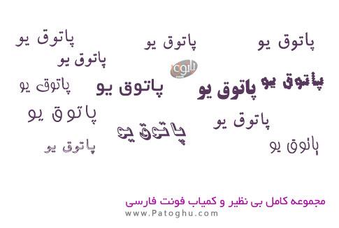 فونت فارسی مجموعه بی نظیر و کمیاب 1750 فونت فارسی