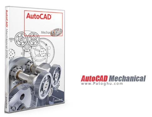 دانلود اتوکد مکانیکال Autodesk AutoCAD Mechanical 2017