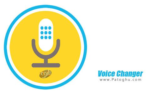 دانلود Voice Changer Premium