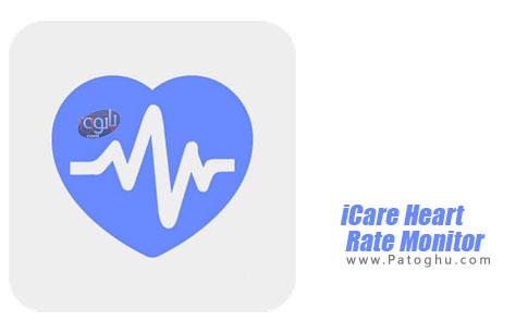 نرم افزار iCare Heart Rate Monitor Pro