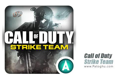 بازی Call of Duty Strike Team