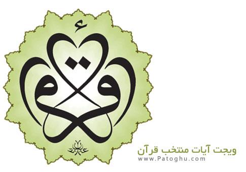 نرم افزار مذهبی ویجت آیات منتخب قرآن برای اندروید