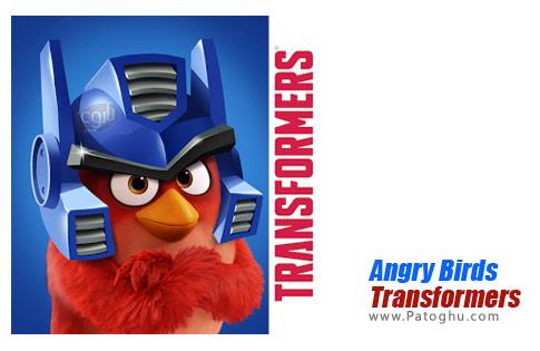 دانلود بازی Angry Birds Transformers