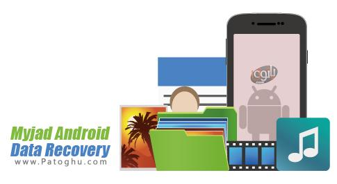 دانلود Myjad Android Data Recovery
