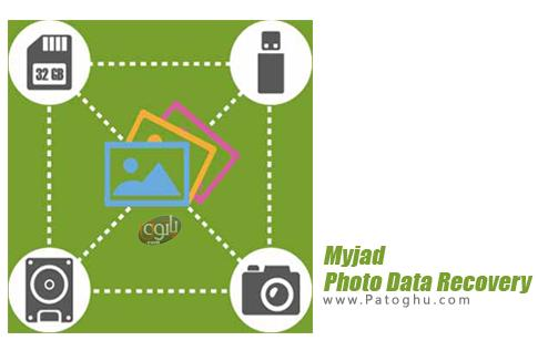 نرم افزار Myjad Photo Data Recovery