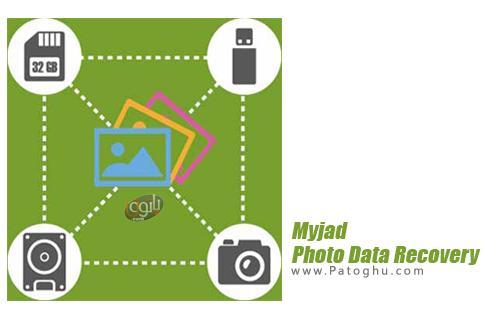 نرم افزار Myjad Photo Data Recovery