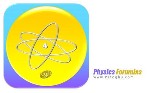 دانلود Physics Formulas