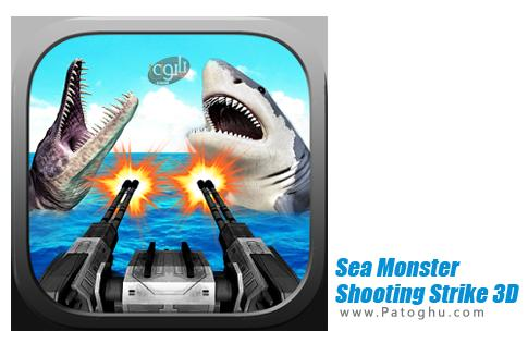 بازی Sea Monster Shooting Strike 3D