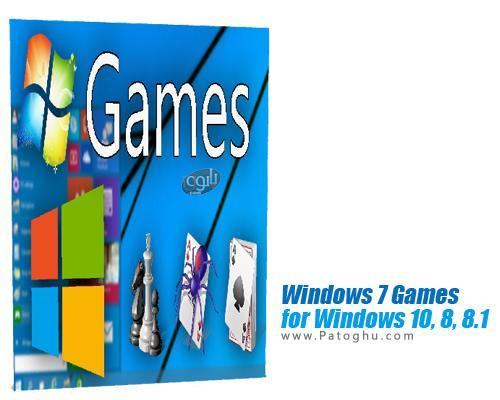 بازی Windows 7 Games for Windows 10, 8, 8.1