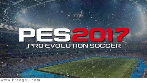 دانلود تیزر رسمی بازی PES 2017