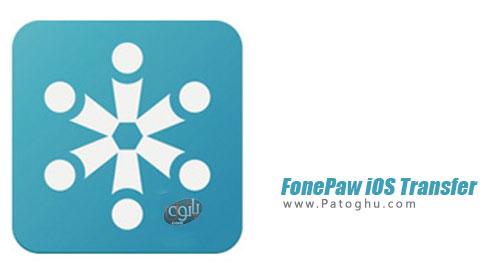نرم افزار FonePaw iOS Transfer