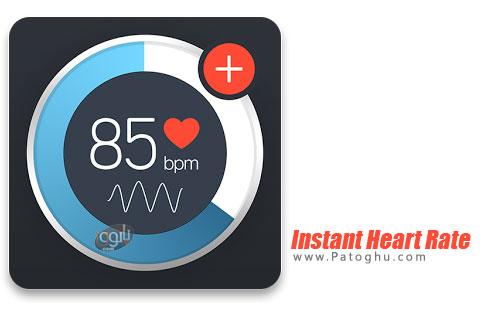نرم افزار Instant Heart Rate - Pro