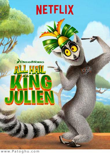 دانلود فصل سوم انیمیشن سریالی جولین پادشاه All Hail King Julien 2016