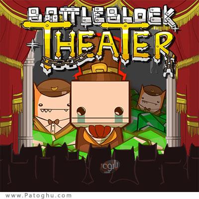 دانلود بازی اکشن BattleBlock Theater برای کامپیوتر ویندوز