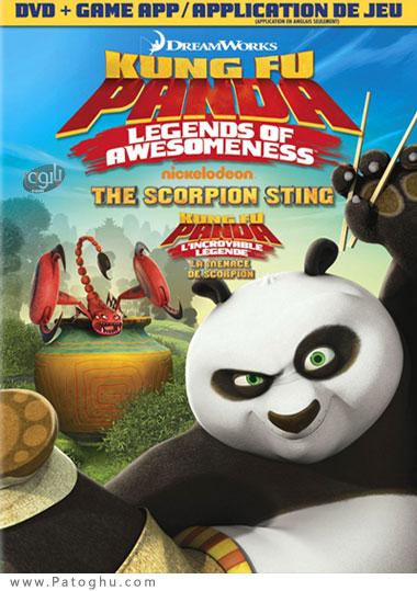 دانلود فصل سوم انیمیشن پاندای کونگ فو کار افسانه های شگفت انگیز Kung Fu Panda Legends of Awesomeness Season 3